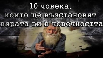 10 Човека ,които ще възстановят вярата ви в човечността