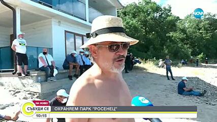 """Каква е актуалната ситуация около парк """"Росенец""""?"""
