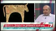 Кодът на древните българи