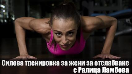 Muscle Damage - Силова тренировка за жени за отслабване с Ралица Ламбова