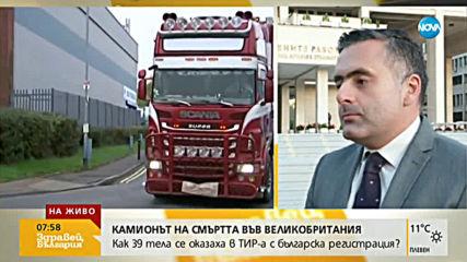 Все още не е потвърдена самоличността на 39-те тела, открити в камион в Есекс