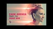 Sanny Alexa feat. F.o. - Зная как (official Audio)