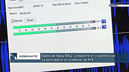 Борисов пред ФАЦ: Снимките от спалнята ми са като взети от учебник на КГБ