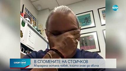 Спортни новини (26.11.2020 - късна емисия)