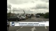 Български самолет е извършил първи хуманитарен полет до Кайро