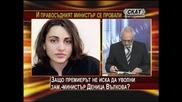 Дискусионно: Гафовете на Борисов