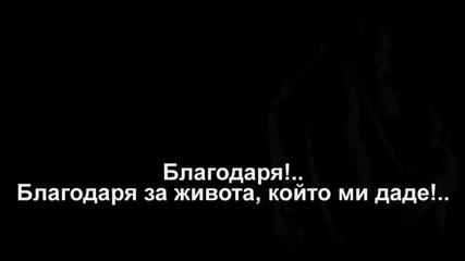 Благодаря - Джони Райд - превод
