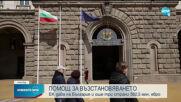 ЕК отпуска допълнителни средства за възстановяване на България и още четири страни