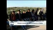 Италия се опасява от нахлуване на 300 хиляди либийски бежанци