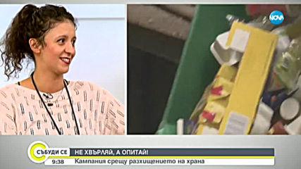 НЕ ХВЪРЛЯЙ, А ОПИТАЙ!: Кампания срещу разхищението на храна