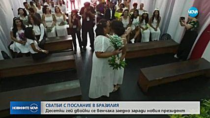 Десетки гей двойки се венчаха заедно в Бразилия