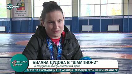 Шампионката по борба Биляна Дудова за емоциите след успеха
