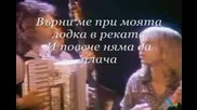 Styx - Boat On The River + (превод)