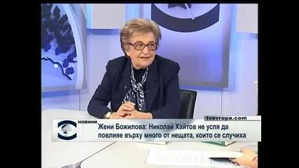 Жени Божилова: Николай Хайтов не можа да повлияе върху много от нещата, които се случиха