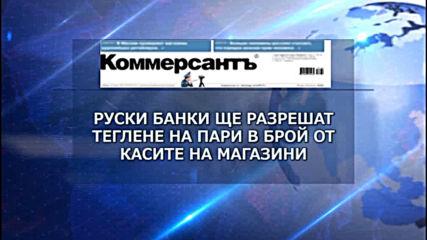 Преглед на международния печат - 16.07.2019