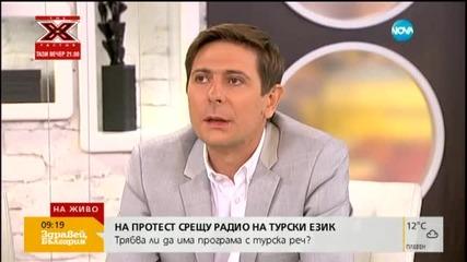 """БНР: Програмите на турски да се контролират от хора, които знаят езика - видео """"Здравей, България"""""""