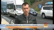 Засилен трафик по границата с Гърция