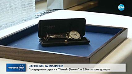 Продадоха часовник за 39 млн. долара на търг в Швейцария