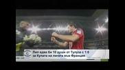 """""""Лил"""" едва би 10 души от """"Тулуза"""" с 1:0 за Купата на лигата във Франция"""