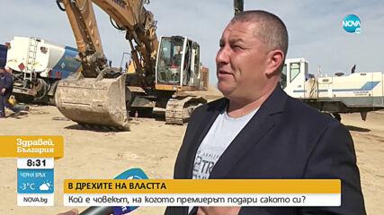 Янислав, получил сако от премиера: Ще си ходя с него като баровец