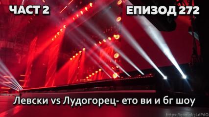 Левски vs Лудогорец - ето ви и бг шоу