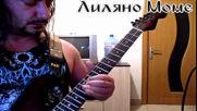Лиляно моме (playthrough video)