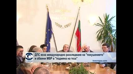"""ДПС иска международно разследване на """"покушението"""" и обвини МВР в """"подмяна на теза"""""""
