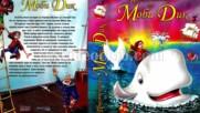 Приключенията на Моби Дик 1997 (синхронен екип 1, дублаж на студио Доли, 2003 г.) (запис)