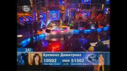 Кремена Димитрова - Камино