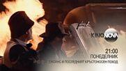 """""""Индиана Джоунс и последният кръстоносен поход"""" на 18 октомври, понеделник от 21.00 ч. по KINO NOVA"""