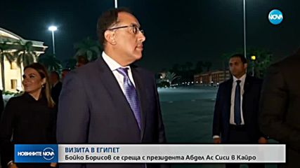 Борисов се среща с египетския президент