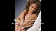 Beyonce - Sweet Dreams (превод)