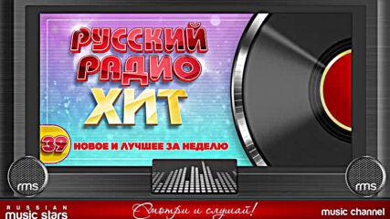 Русский Радио Хит 2020! Новые И Лучшие Песни За Неделю! Музыкальный Хит-парад 39-я Неделя!
