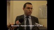 Отцепници - Народно събрание ( 11.01.2012 )