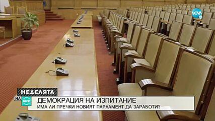 ДЕМОКРАЦИЯ НА ИЗПИТАНИЕ: Има ли пречки новият парламент да заработи