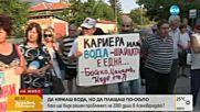 В ЛЕТНИТЕ ГОРЕЩИНИ: 2000 души в Асеновградско - с режим на водата