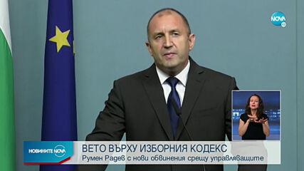 Президентът наложи вето на част от разпоредбите в Изборния кодекс