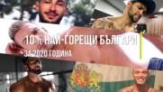 10-те най-горещи българи за 2020 година