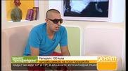 100 кила интервю сутрешен блок