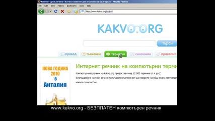 Безплатен Компютърен речник - www.kakvo.org