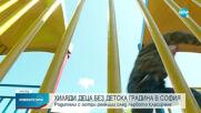 Хиляди деца останаха без места в детските градини в София
