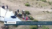 """МВР """"спаси"""" пътници в самолетна катастрофа"""