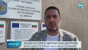 Депутати на ГЕРБ проверяват запълнени ли са мигрантските центрове