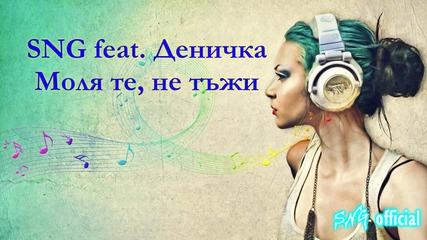 Sng feat. Деничка - Моля те, не тъжи
