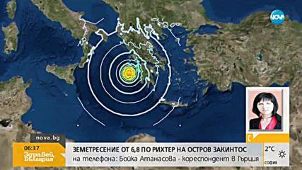 6,8 по Рихтер разтърси Гърция