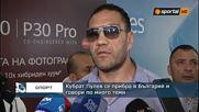 Кубрат Пулев се прибра в България и говори по много теми