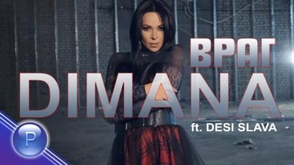 Димана ft. Деси Слава - Враг, 2019