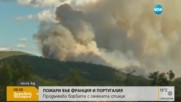 Пожари във Франция и Португалия
