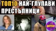 Top 10 Най-глупавите залавяния на престъпници