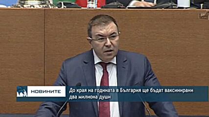До края на годината в България ще бъдат ваксинирани два милиона души